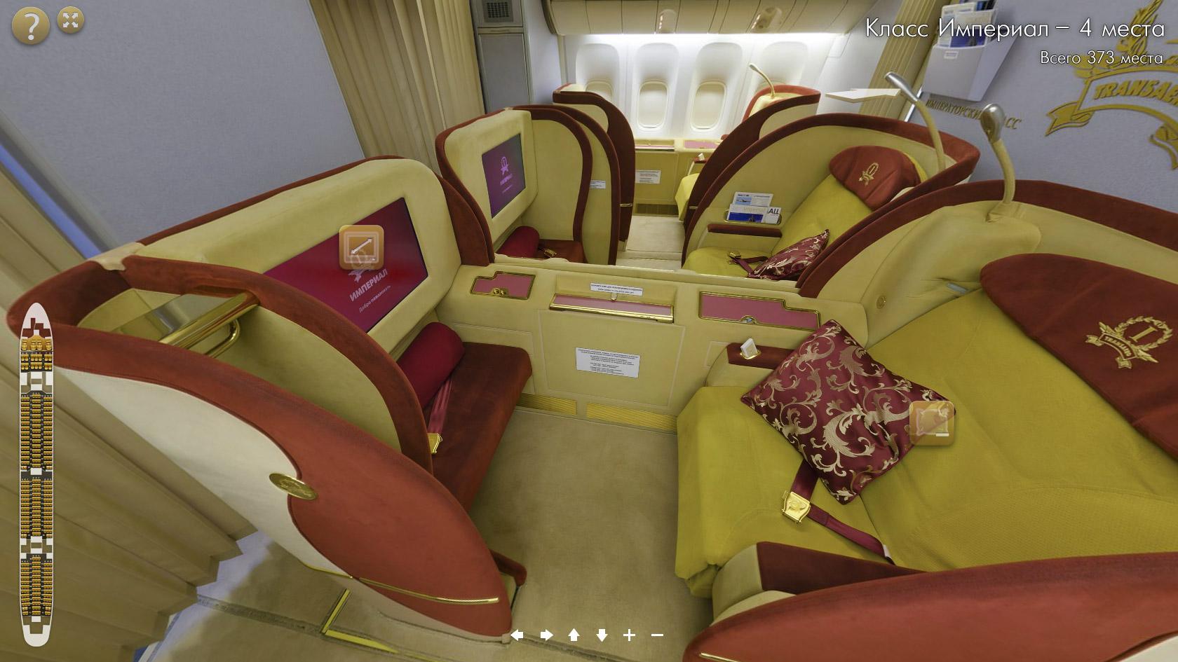 """На данных моделях самолёта в компании  """"Трансаэро """" есть Империал класс.  По сути, это самый высший класс."""