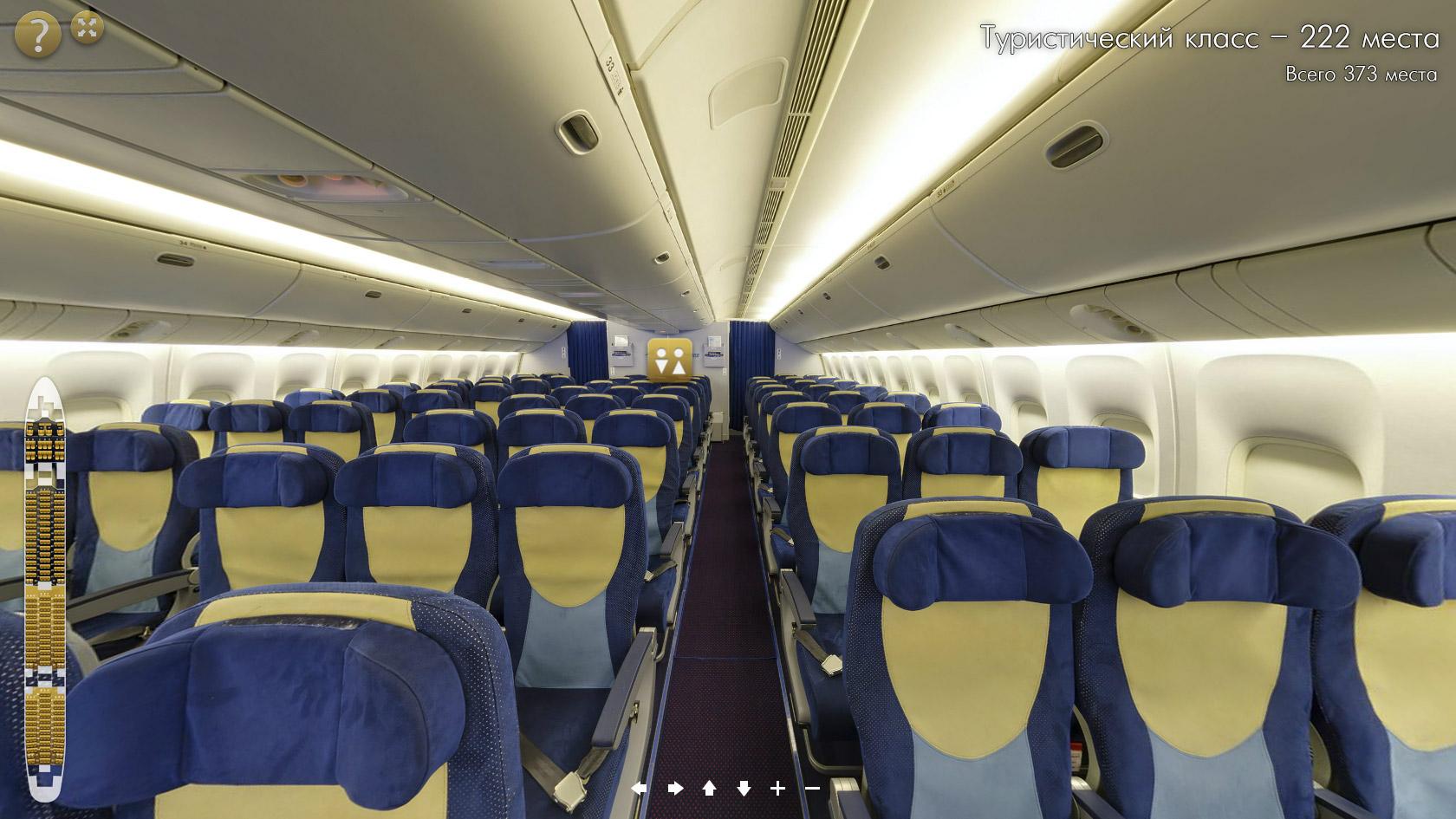 Без сомнения, это самый большой класс в самолёте.  Тут расположено 222 места.  Здесь также имеются мониторы...