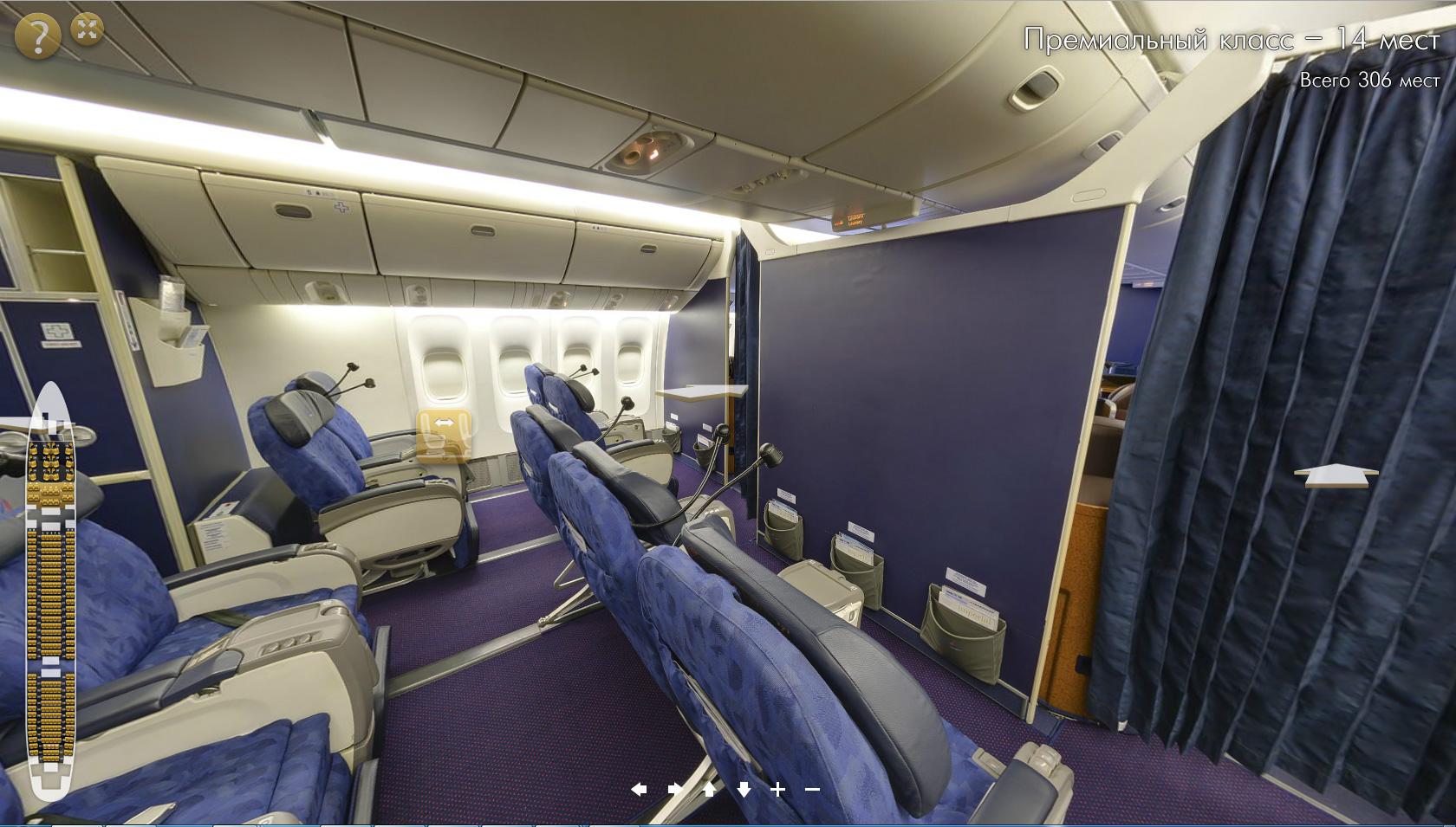 Классы в салоне самолета