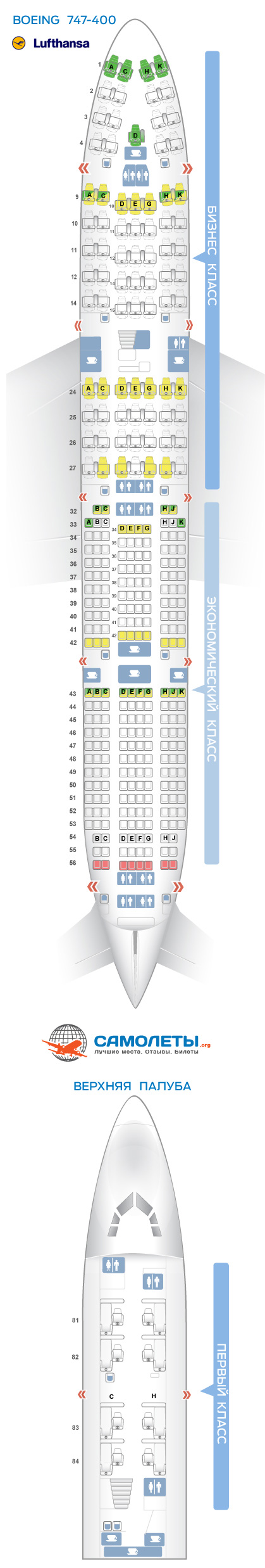 Схема салона Boeing 747-400 Люфтганза