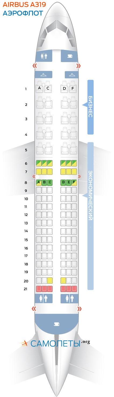 Схема салона Airbus A319