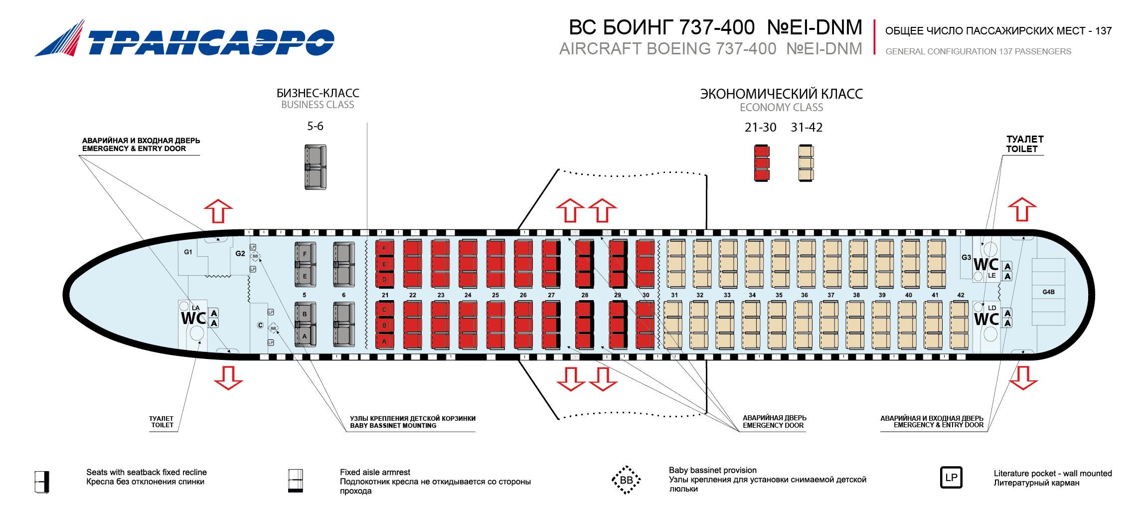 Боинг 737-800 схема мест алроса