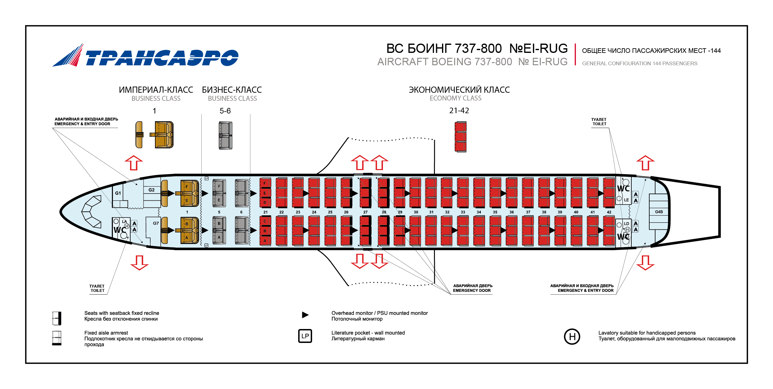 Боинг 737 800 схема салона лучшие места фото 378