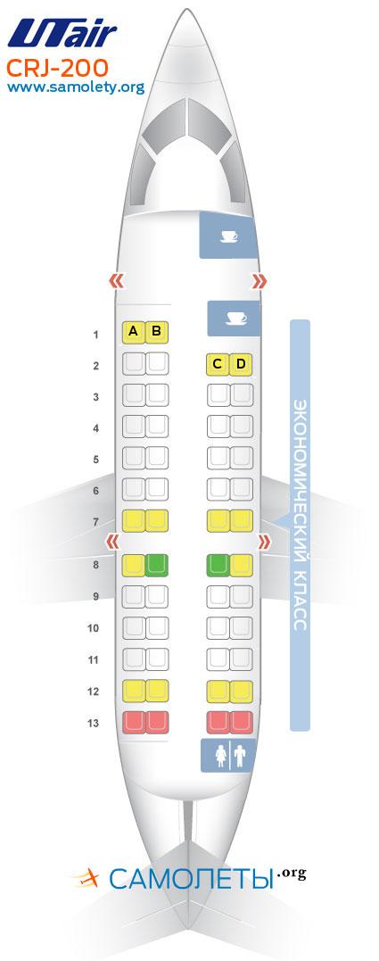 Схема салона CRJ-200 Utair