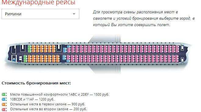 Боинг 757–200: схема салона и лучшие места азур эйр, роял флайт.
