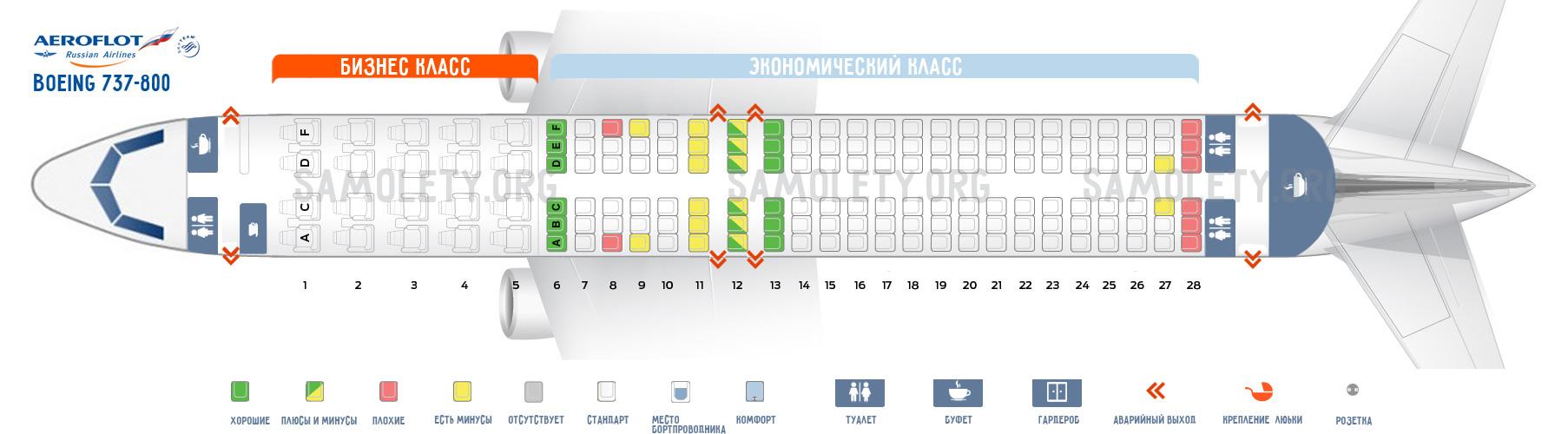 Боинг 737-800 - схема салона, лучшие места для полёта от Аэрофлота
