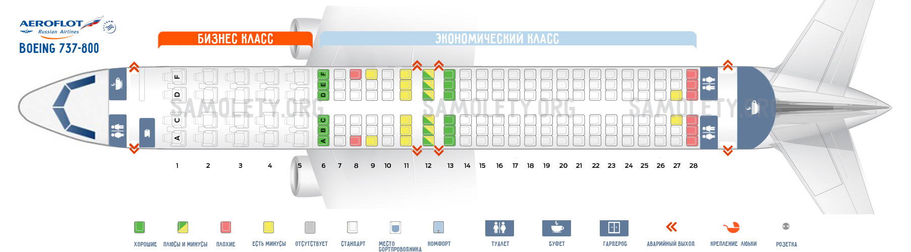 Боинг 737 800 схема салона лучшие места