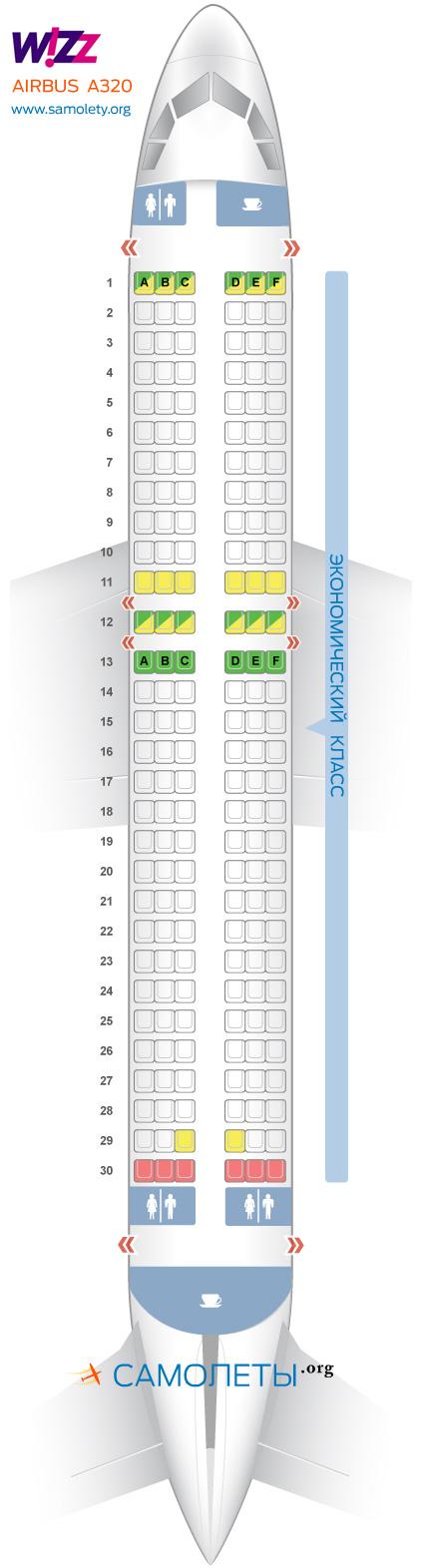 Схема салона Airbus A320 WizzAir
