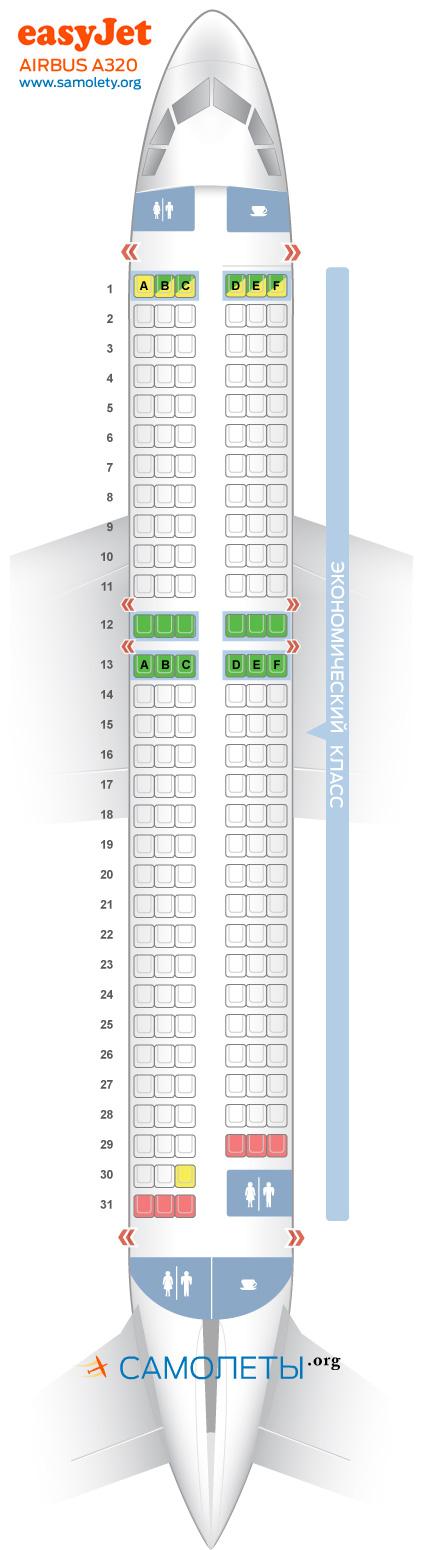 Схема салона Airbus A320 easyJet