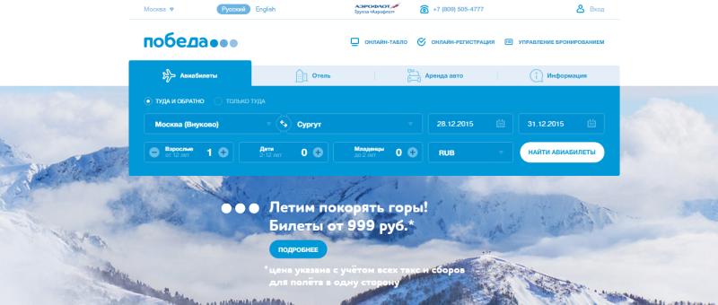 Дизайн сайта авиакомпании «Победа» изменился и стал удобнее