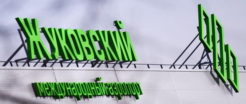 Российские авиакомпании хотят летать из Жуковского