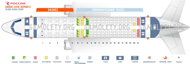 "Схема салона Airbus A319 ""Россия"" версия 2"