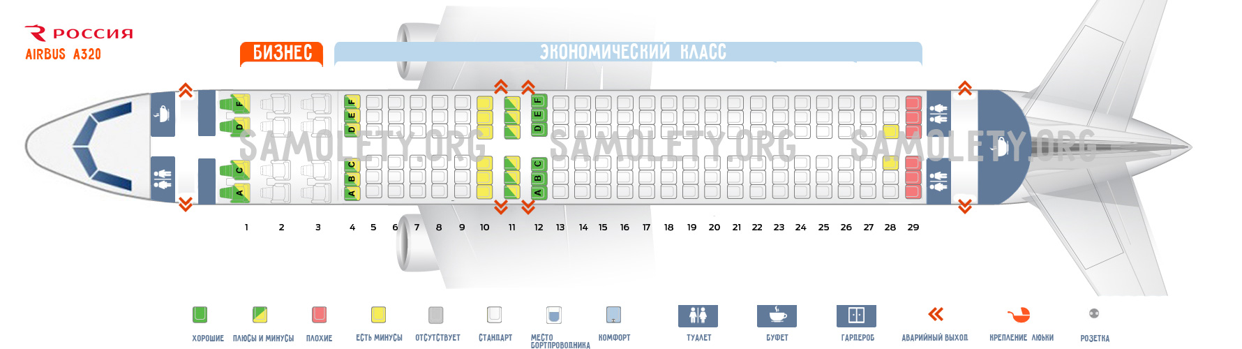 Seat_map_Airbus_A320_Rossiya