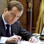 Медведев подписал поправки