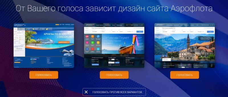 «Аэрофлот» предложил пользователям выбрать новый дизайн сайта