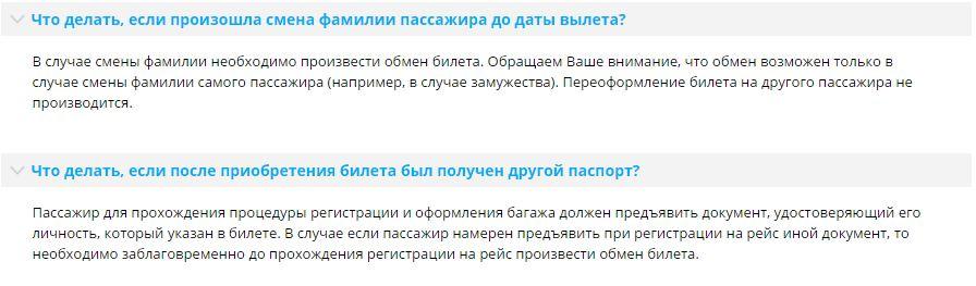 Переоформление билетов на самолет билеты с новокузнецка до москвы на самолете