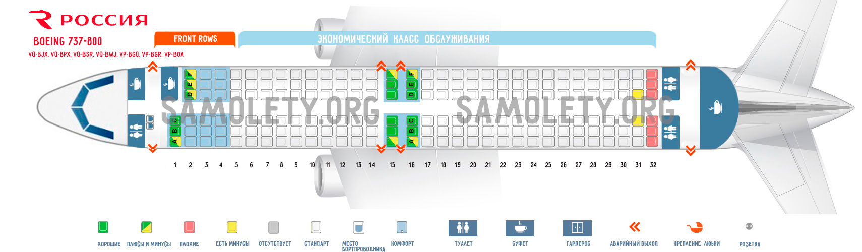 Боинг 738 схема салона авиакомпания россия