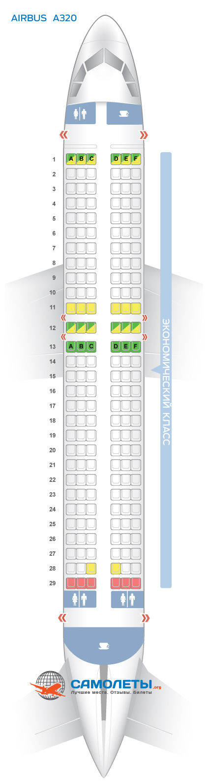 Схема салона Airbus A320