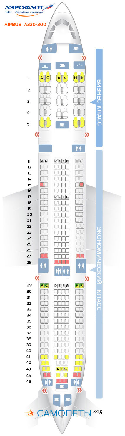 Лучшие места Airbus A330-300 Аэрофлот