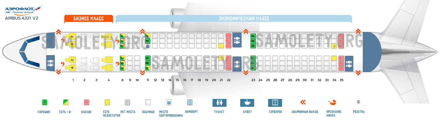 Схема салона Airbus A321 Аэрофлот. Вариант 2