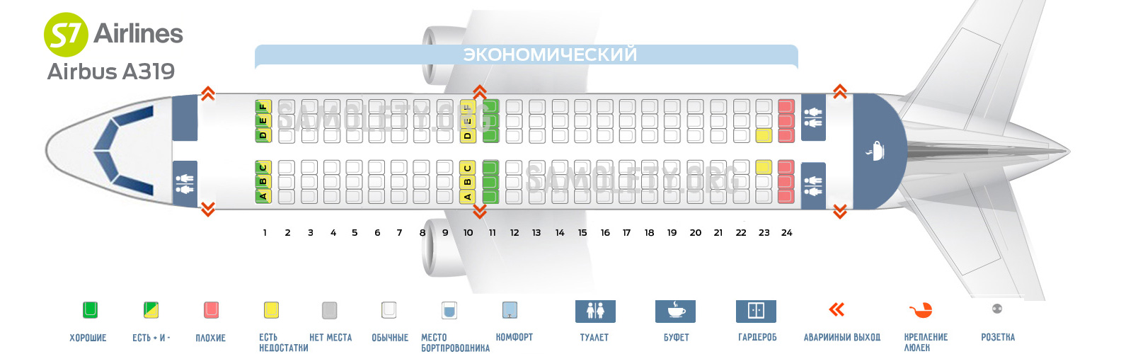 Схема Салона Airbas A319 S7 Airlines