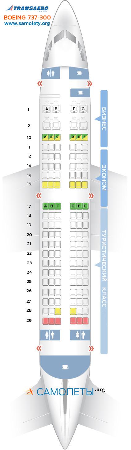 Схема салона Boeing 737-400 Трансаэро