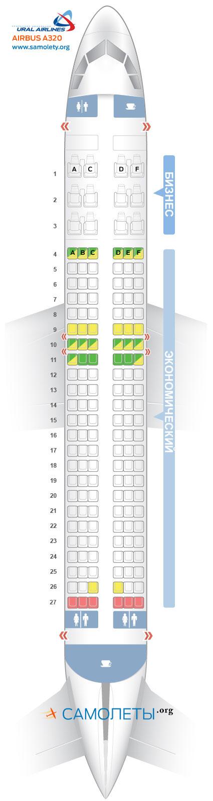 Схема салона Airbus A320 Уральские авиалинии