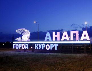 Билеты на самолет Москва-Анапа
