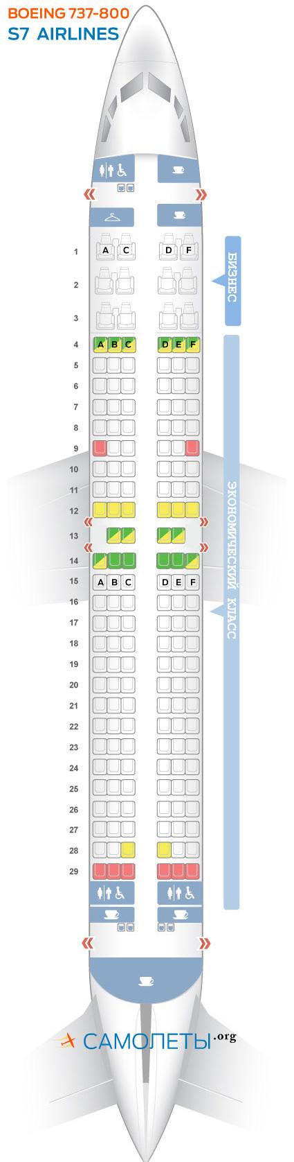 Схема салона Boeing 737-800 S7 Airlines