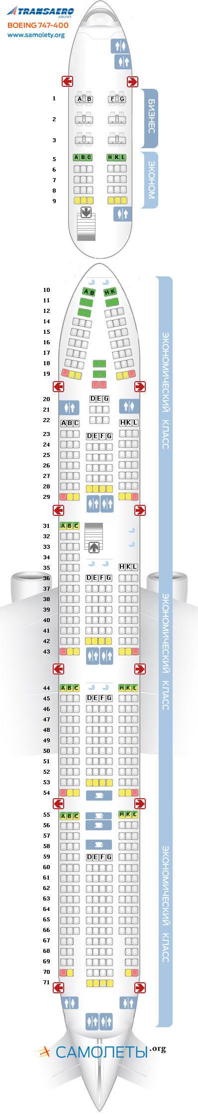 Схема салона 747-400 Трансаэро
