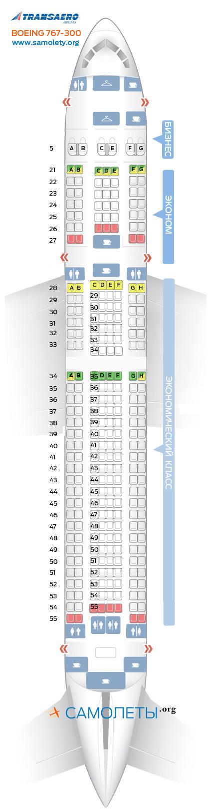 Схема салона Boeing 767-300 Трансаэро