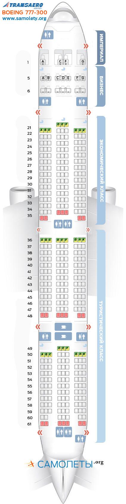 Схема салона Boeing 777-300 Трансаэро