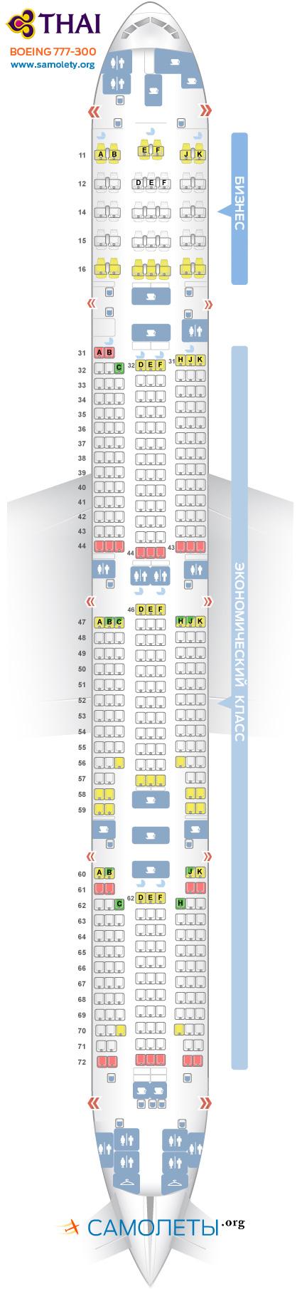 Схема салона Boeing 777-300 Thai Airways