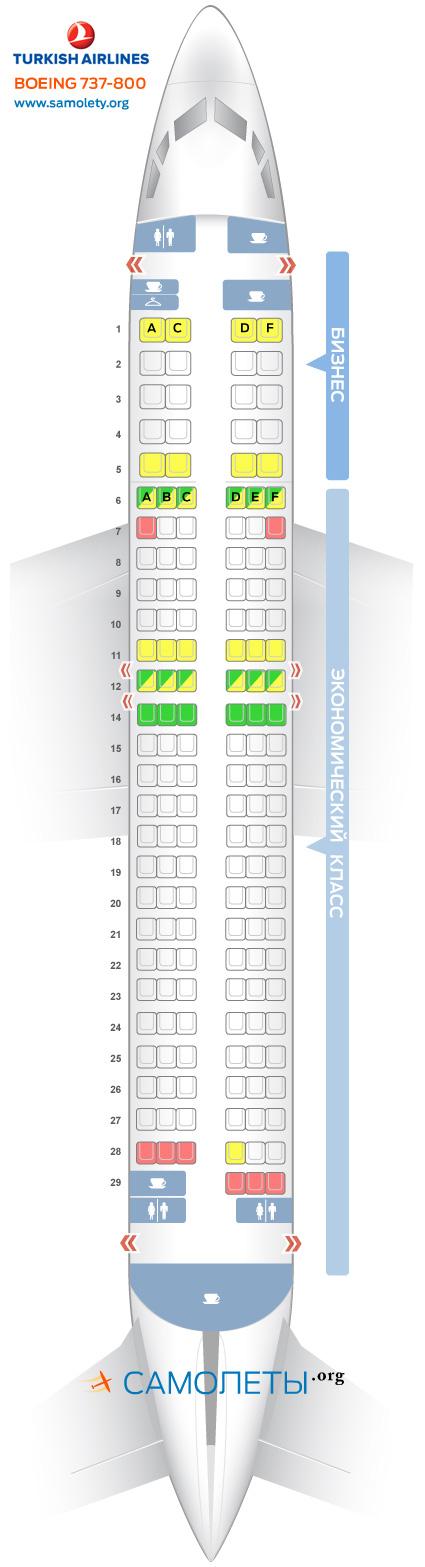 Схема салона Boeing 737-800 Turkish Airlines