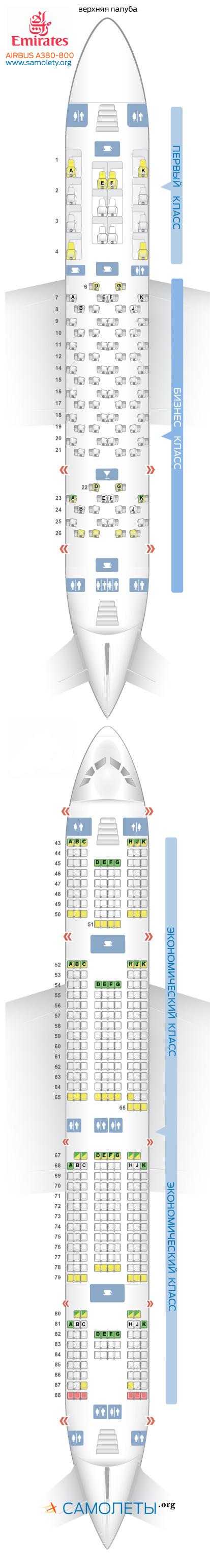 Схема салона Airbus A380 Emirates