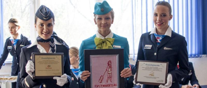 Завершился полуфинал профессионального конкурса стюардесс России