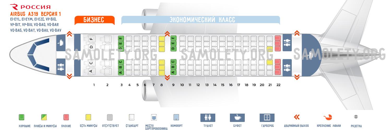 "Схема салона Airbus A319 ""Россия"" версия 1"