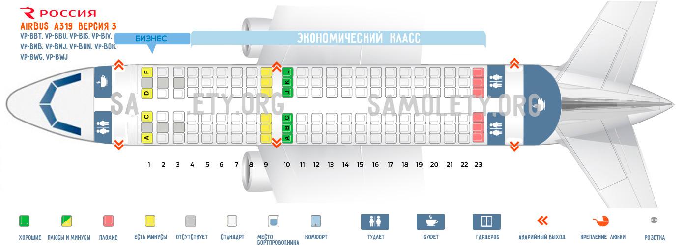 """]Двух-классовый салон Эйрбас A319 """"Россия"""". Версия 2"""